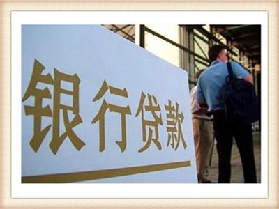 申请天津贷款有哪些门槛要过